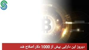 گزارش بازار های ارز دیجیتال- شنبه 27 شهریور 1400