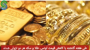 گزارش و تحلیل طلا-دلار- شنبه 27 شهریور 1400