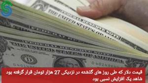 گزارش و تحلیل طلا-دلار- سه شنبه 15 شهریور 1400