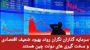 تحلیل تقویم اقتصادی- دوشنبه 22 شهریور 1400
