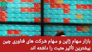 تحلیل تقویم اقتصادی- چهارشنبه 10 شهریور 1400