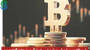 گزارش بازار های ارز دیجیتال--جمعه 26 شهریور 1400