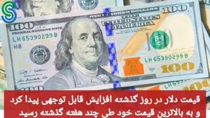 گزارش و تحلیل طلا-دلار- چهارشنبه 17 شهریور 1400