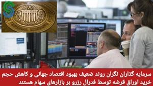 تحلیل تقویم اقتصادی_ جمعه 26 شهریور 1400