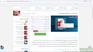 دانلود پاورپوینت آسیب های فضای مجازی و اینترنت