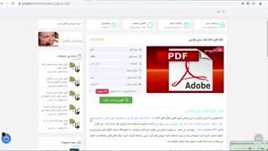 دانلود فایل sos کمک برای والدین pdf