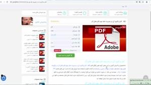 فایل pdfآمار و کاربرد آن در مدیریت جلد دوم دکتر عادل آذر
