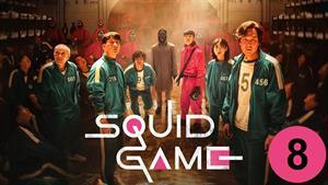 سریال بازی مرکب squid game قسمت 8 با زیرنویس فارسی