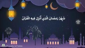 رمضان.mp4