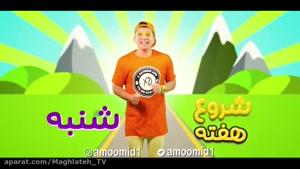 روزهای هفته عمو امید.mp4