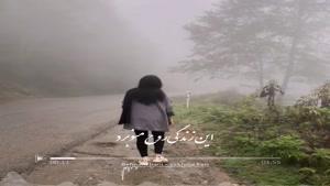 کلیپ غمگین تنهایی - تنهام نذار