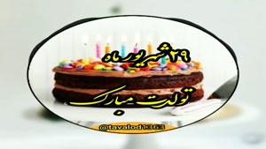 کلیپ تبریک تولد روز 29 شهریور