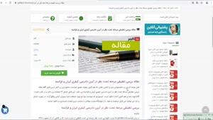 مقاله بررسی تطبیقی مرحله تحت نظر در آیین دادرسی کیفری ایران