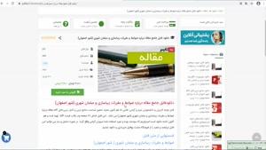 مقاله ضوابط و مقررات زیباسازی و مبلمان شهری (شهر اصفهان)