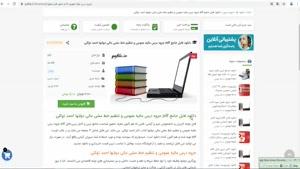 جزوه درس ماليه عمومي و تنظيم خط مشي مالي دولتها احمد توکلی