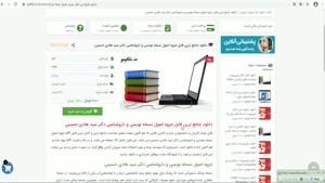 جزوه اصول نسخه نویسی و داروشناسی دکتر حسینی