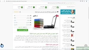دانلود جزوه ترجمه مبانی شیمی تجزیه اسکوگ
