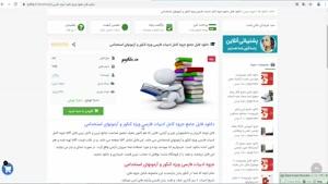 دانلود جزوه کامل ادبیات فارسی ویژه کنکور و آزمونهای استخدامی