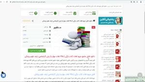 دانلود جزوه لغات کتاب لزگی (1450 لغات مهارت)زبان