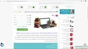 حل المسائل کتاب هندسه تحلیلی و جبر خطی دوره پیش دانشگاهی