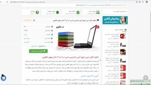 دانلود جزوه آیین دادرسی مدنی 1 و 2 و 3 دکتر طاهری