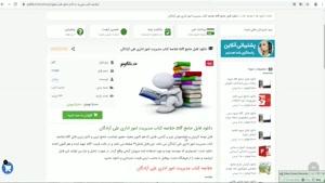 دانلود خلاصه کتاب مدیریت امور اداری علی آزادگان