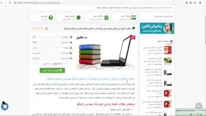 دانلود جزوه درس ژئودتیک و تحلیل شبکه