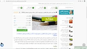 آسیب شناسی مراکز انتظامی در شهر ارومیه با تأکید بر پدافند