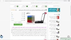 فایل جزوه مباني سازمان و مديريت تالیف سعید پاکدل و زینلیان