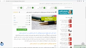 مقاله تصحیح توپوگرافي داده های فراطیفي غرب آذربايجان شرقي