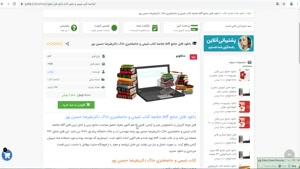 دانلود خلاصه کتاب شیمی و حاصلخیزی خاک دکترحسین پور