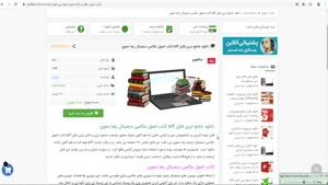 دانلود خلاصه کتاب اصول عکاسی دیجیتال رضا نحوی