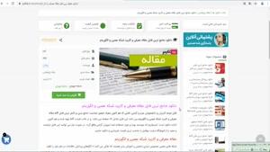 دانلود مقاله معرفی و کاربرد شبکه عصبی و الگوریتم
