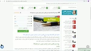 مقاله پهنه بندی اقلیمی استان خراسان جنوبی با نرم افزار GIS