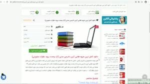 جزوه طلایی آیین دادرسی مدنی (آراء وحدت رویه ،نظرات مشورتی)