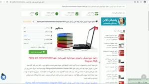 جزوه معرفی و آموزش نمودار لوله کشی وابزار دقیق