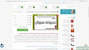 فایل مدیریت سازمان ها و مسابقات ورزشی 491 تست+پاسخنامه تشریح